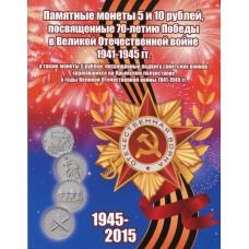 Альбом - памятные монеты 5 и 10 рублей, посвященные  70-летию Победы в ВОВ 1941-1945 гг - 26 монет (Вариант №16 )