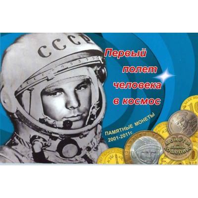 Альбом - Первый полет человека в космос. Памятные монеты 2001-2011 гг