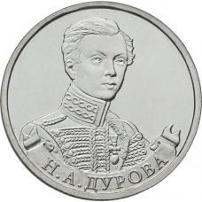 Дурова Н.А. 2 рубля 2012 года. ММД (UNC)