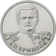 Ермолов А.П. 2 рубля 2012 года. ММД (UNC)