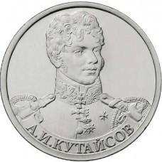 Кутайсов А.И. 2 рубля 2012 года. ММД (UNC)