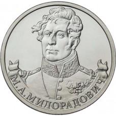 Милорадович М.А. 2 рубля 2012 года. ММД (UNC)