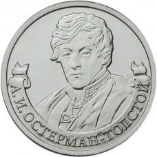 Остерман-Толстой А.И. 2 рубля 2012 года. ММД (UNC)