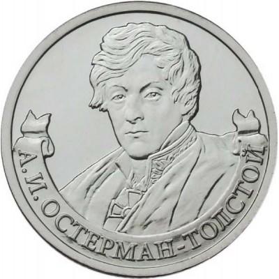 Остерман-Толстой А.И. 2 рубля 2012 года. ММД