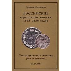 РОССИЙСКИЕ СЕРЕБРЯНЫЕ МОНЕТЫ 1832 – 1858 годов. СИСТЕМАТИЗАЦИЯ И ОПИСАНИЕ РАЗНОВИДНОСТЕЙ. КАТАЛОГ