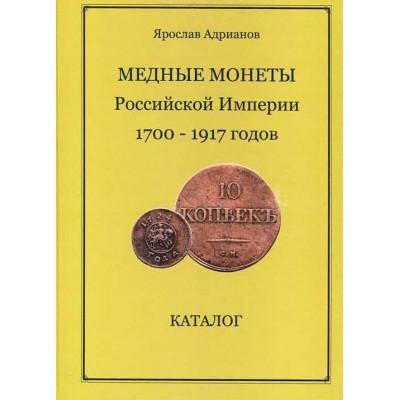 МЕДНЫЕ МОНЕТЫ РОССИЙСКОЙ ИМПЕРИИ 1700 – 1917 годов. КАТАЛОГ