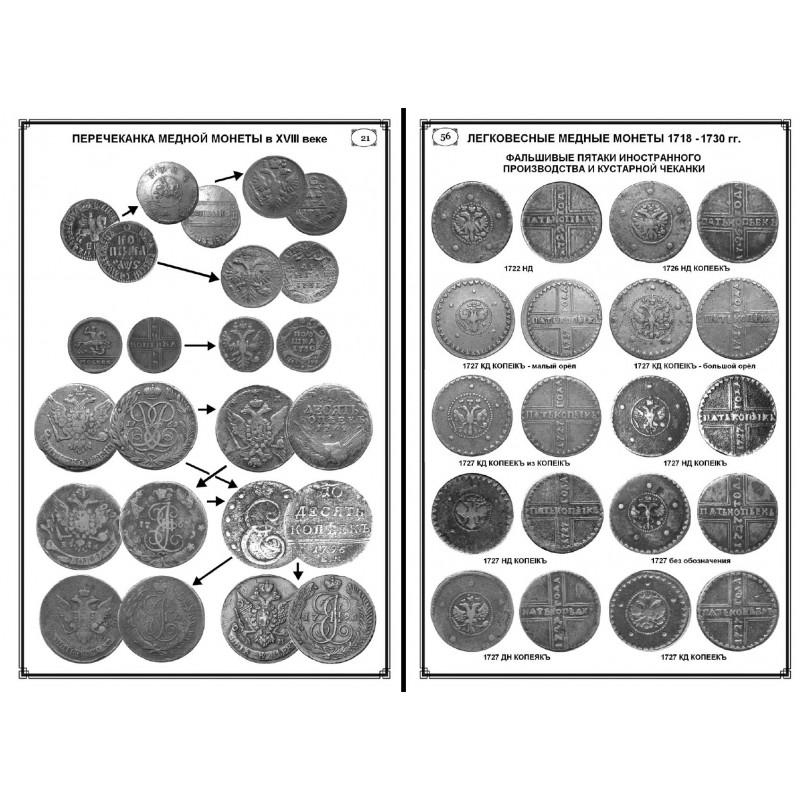 Каталог монеты российской империи 2 копейки 1929 год купить