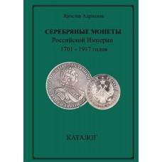 СЕРЕБРЯНЫЕ МОНЕТЫ РОССИЙСКОЙ ИМПЕРИИ 1701 – 1917 годов. КАТАЛОГ
