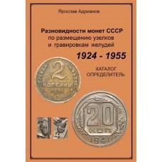 РАЗНОВИДНОСТИ МОНЕТ СССР 1924 – 1955 ГОДОВ по размещению узелков и гравировкам желудей. Каталог-определитель