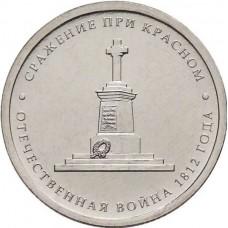 Сражение при Красном. 5 рублей 2012 года. ММД (UNC)