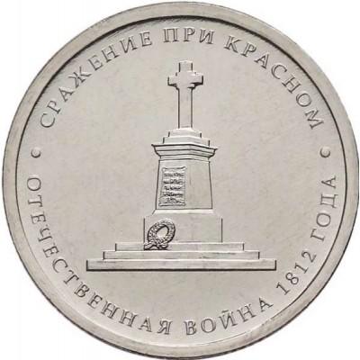 Сражение при Красном. 5 рублей 2012 года. ММД