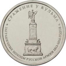 Сражение у Кульма. 5 рублей 2012 года. ММД (UNC)