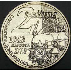 """Жетон-монета """"2 войны Саур-Могилы"""", нейзильбер. ММД"""