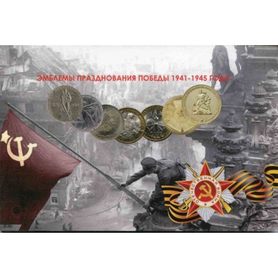 """Набор монет """"Эмблемы празднования Победы 1941-1945 г.г."""" в альбоме"""