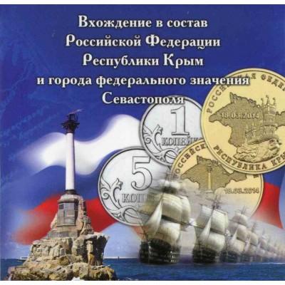 Альбом - Холдер  для монет 10 рублей Республики Крым, Севастополя, 1 копейка и 5 копеек 2014 года