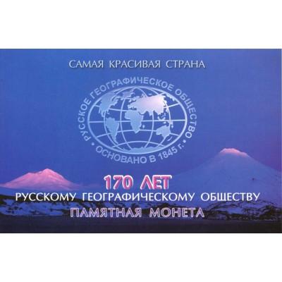 Альбом для памятной монеты 5 рублей 2015 года - 170 лет русскому географическому обществу