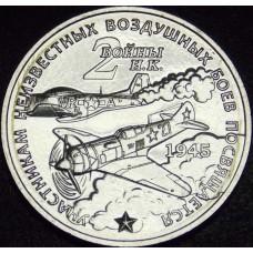 """Жетон-монета """"2 войны Иван Кожедуб"""", нейзильбер. ММД"""