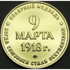 "Жетон-монета ""Полярный медведь 1918"", латунь. ММД"