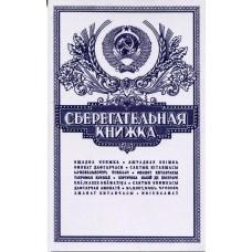 Альбом - для монет регулярного чекана СССР (сберкнижка)
