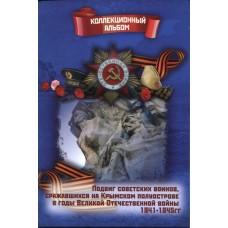Коллекционный альбом - Освобождение КРЫМА  (капсульного типа)