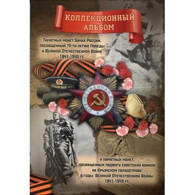 Альбом - памятных монет Банка России, посвященный  70-летию Победы в ВОВ 1941-1945 гг - 26 монет (Вариант №17 )