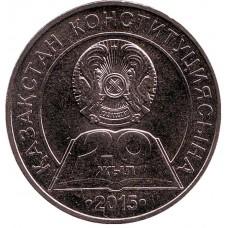 20 лет Конституции Казахстана. Монета 50 тенге  2015 года. Казахстан
