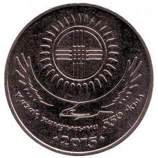 550 лет Казахскому ханству. Монета 50 тенге  2015 года. Казахстан