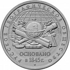 170-летие Русского географического общества. 5 рублей 2015 года. ММД