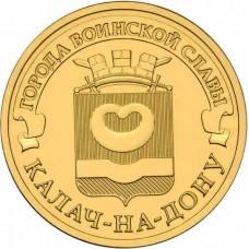 Калач-на-Дону. 10 рублей 2015 года. СПМД (UNC)