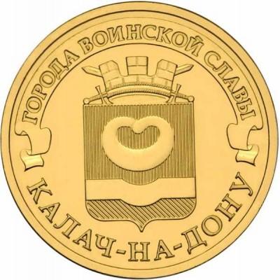 Калач-на-Дону. 10 рублей 2015 года. СПМД