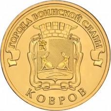 Ковров. 10 рублей 2015 года. СПМД (UNC)
