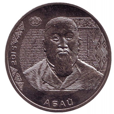Абай Кунанбаев. Монета 50 тенге  2015 года. Казахстан