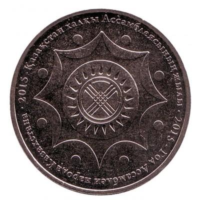 Год Ассамблеи народа Казахстана. Монета 50 тенге  2015 года. Казахстан