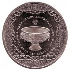 Сокровища степи - Священный казан Тайказан. Монета 50 тенге  2014 года. Казахстан