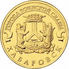 Хабаровск. 10 рублей 2015 года. СПМД (UNC)