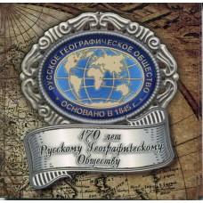 Холдер для памятной монеты 5 рублей 2015 года - 170 лет русскому географическому обществу
