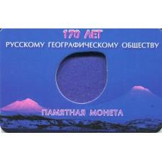 Мини-планшт для памятной монеты 5 рублей 2015 года - 170 лет русскому географическому обществу