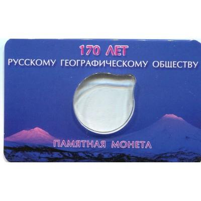 Мини-планшет для памятной монеты 5 рублей 2015 года - 170 лет русскому географическому обществу