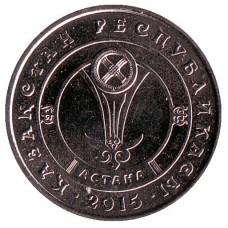 Астана. Монета 50 тенге  2015 года. Казахстан