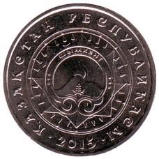 Шымкент. Монета 50 тенге 2015 года. Казахстан