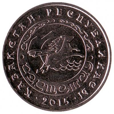 Кокшетау. Монета 50 тенге  2015 года. Казахстан