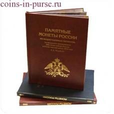 Альбом-книга для 2, 5,10 - рублевых монет к празднованию 200-летия победы России в войне 1812 г.
