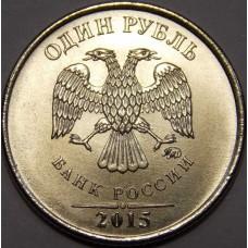 1 рубль 2015 год ММД  (UNC)