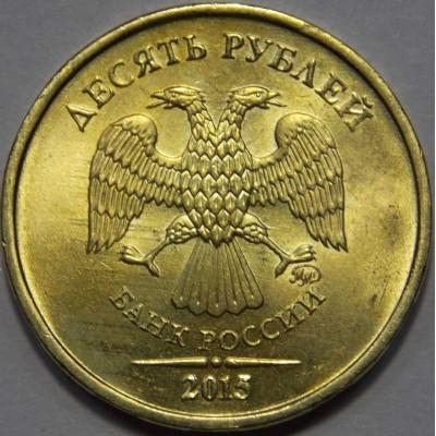 10 рублей 2015 год ММД (UNC)