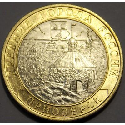 Приозерск. 10 рублей 2008 года. ММД