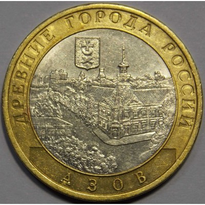 Азов. 10 рублей 2008 года. ММД