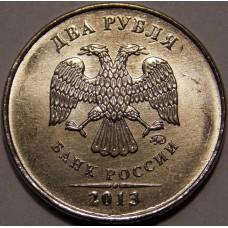 2 рубля 2013 год ММД (UNC)