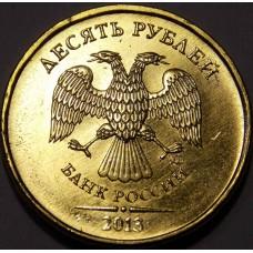 10 рублей 2013 год ММД (UNC)