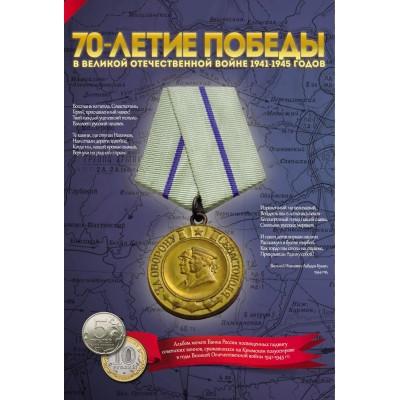 Набор монет (8 шт.), посвященный подвигу советских воинов, сражавшихся на Крымском полуострове в годы Великой Отечественной войны 1941-1945 гг.