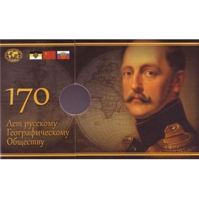 Монетная открытка для памятной монеты 5 рублей 2015 года - 170 лет русскому географическому обществу